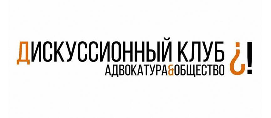 О проекте Дискуссионный клуб Адвокатура&Общество