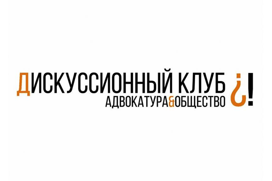Мастер-класс «Адвокатский блогинг»