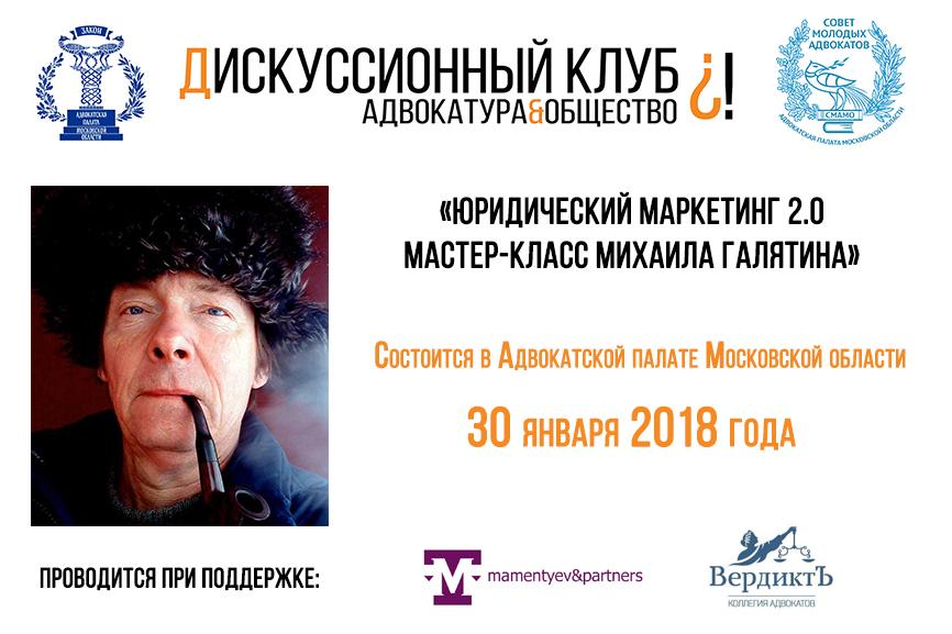 Юридический маркетинг 2.0. Мастер-класс Михаила Галятина