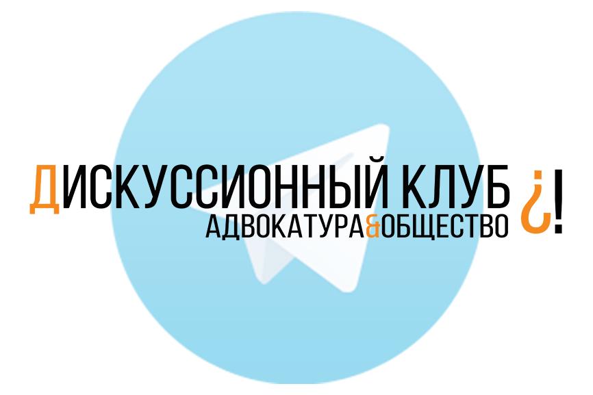 Канал Дискуссионного клуба в Telegram