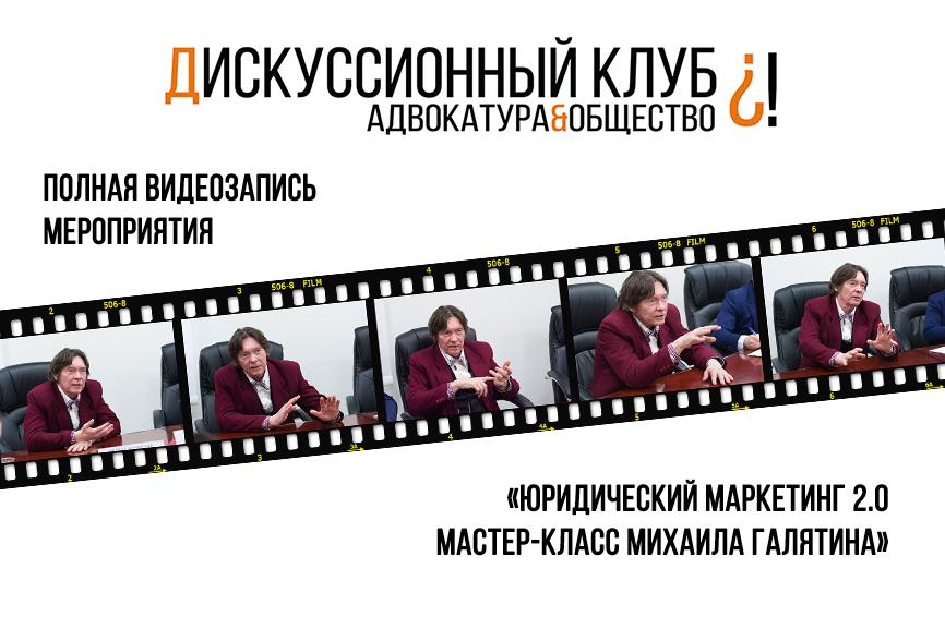Полная видеозапись с мастер-класса Михаила Галятина