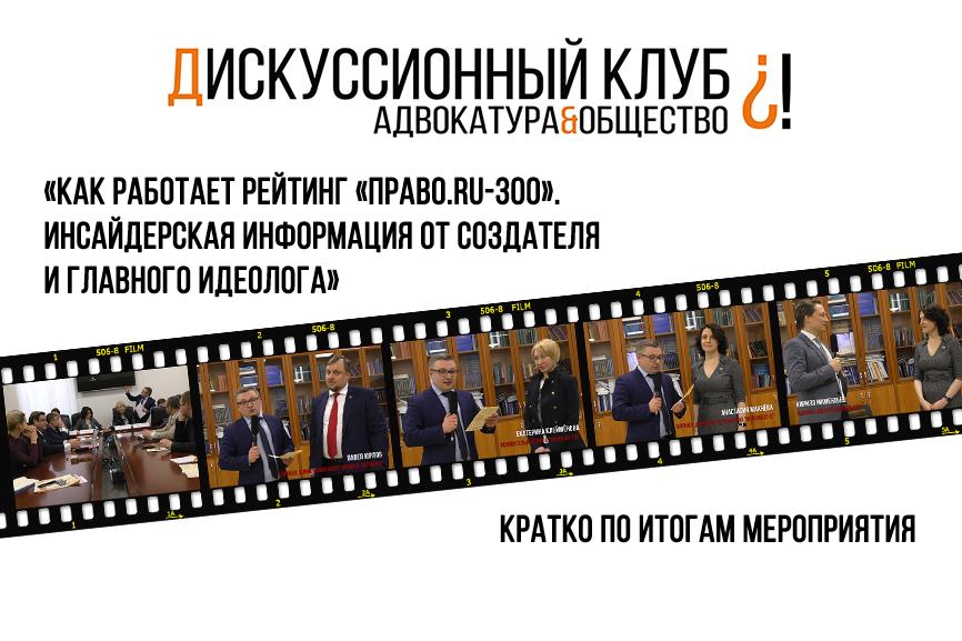 Как работает рейтинг «Право.ru-300», кратко по итогам мероприятия