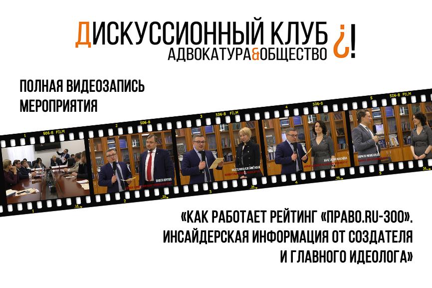 Как работает рейтинг «Право.ru-300»: полная видеозапись мероприятия