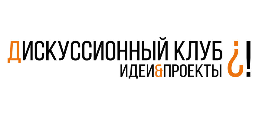 О проекте Дискуссионный клуб Идеи&Проекты