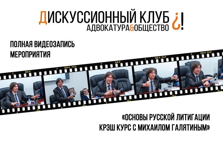 Полная видеозапись: «Основы русской литигации. Крэш курс с Михаилом Галятиным»