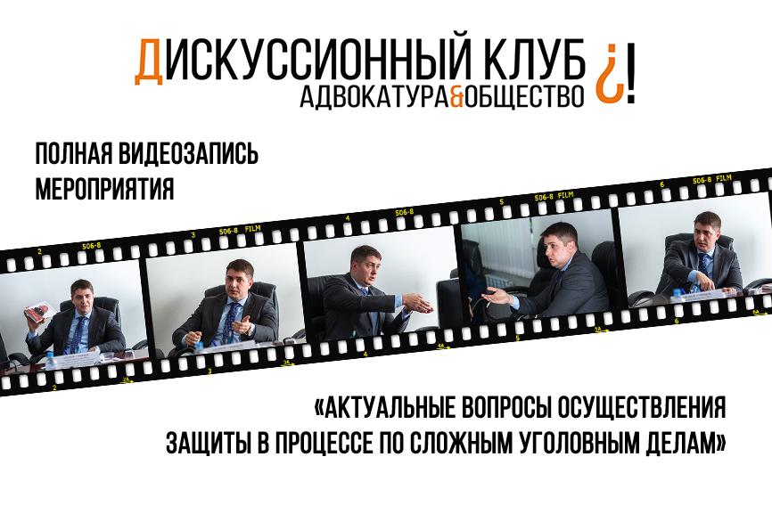 Полная видеозапись: «Актуальные вопросы осуществления защиты в процессе по сложным уголовным делам»