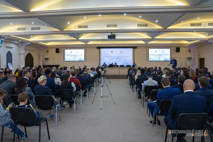 Фото: Форсайт на 2-м Конгрессе молодых адвокатов России